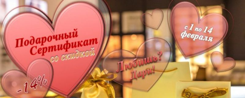 На День Валентина подари красоту второй половинке ))