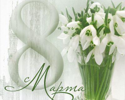 Женщины, милые с 8 марта вас!